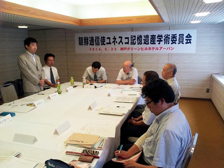 日本学術委員会設立会議